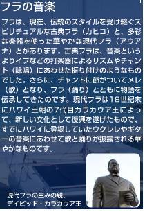 フラの音楽.JPG